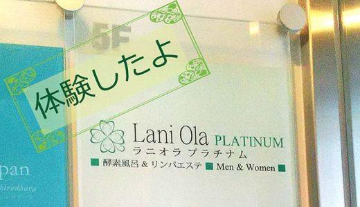 【レビュー】酵素風呂口コミ|東京にある酵素風呂へ、美肌の旅に行ってきました!