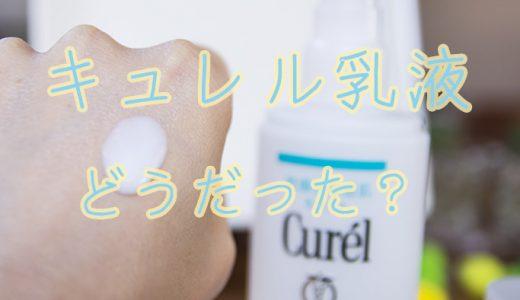 【レビュー】キュレル乳液が乾燥するのはなぜ?最強保湿セラミドでしょ?