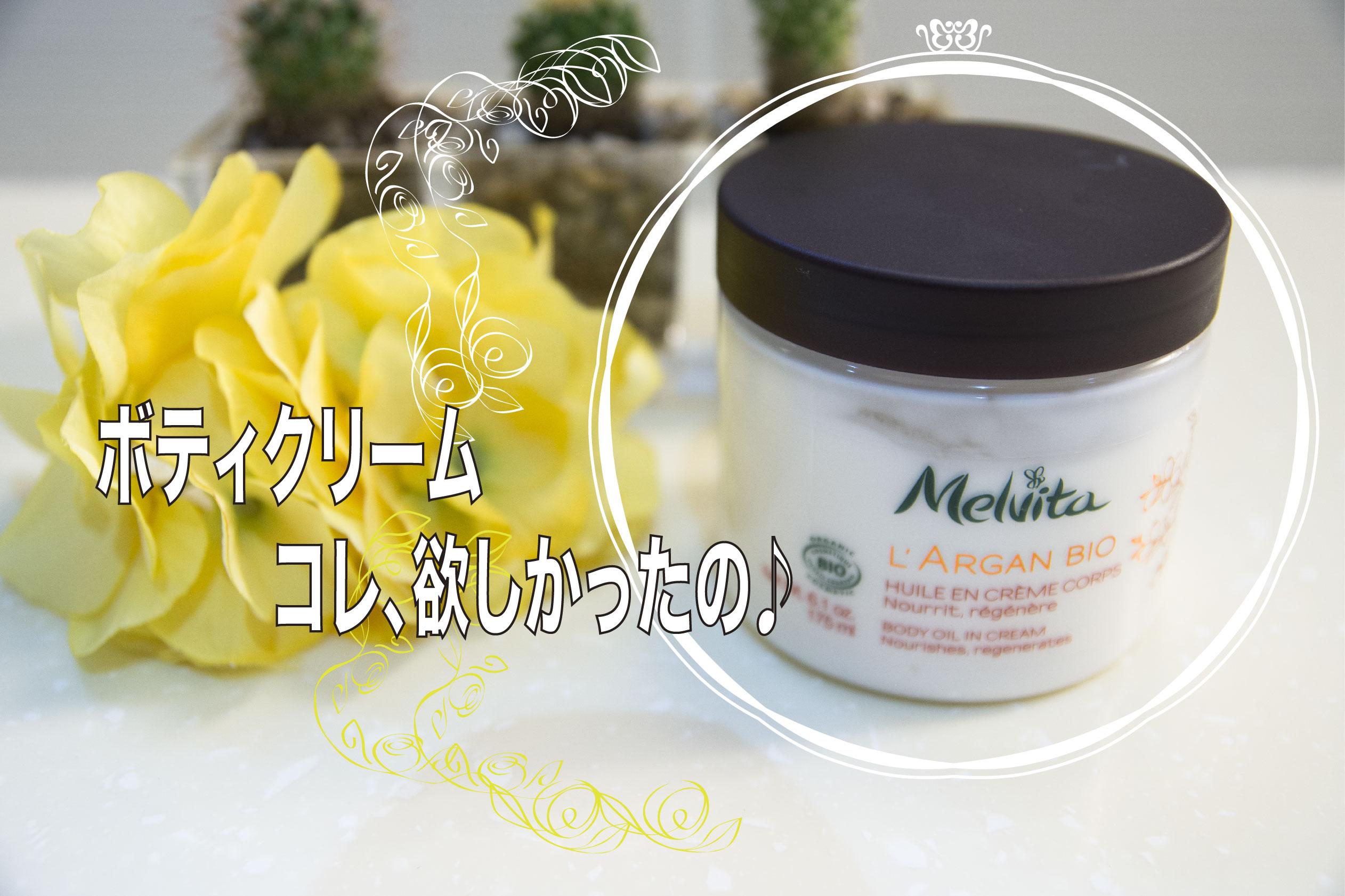 【レビュー】メルヴィータボティクリーム、体の乾燥を守りたいから使ってみた。