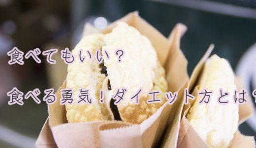 本気で5Kg痩せたいのに、食べる勇気とは?渋谷DSクリニックダイエットプログラム