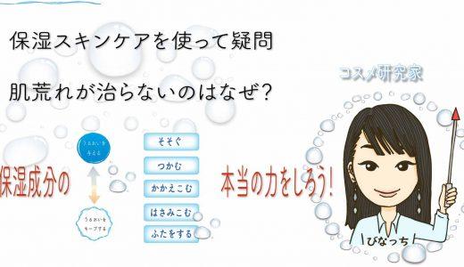 保湿成分が5つあるの知ってますか?肌荒れ、乾燥肌の選び方、それで大丈夫?