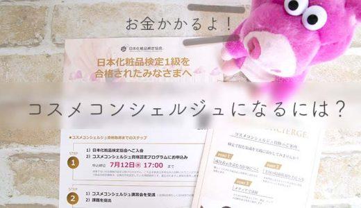 コスメコンシェルジュになるため会費も払った。1万円を回収するための行動とは?
