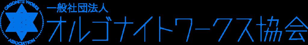 オルゴナイトワークス協会
